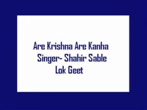 Read more about the article अरे कृष्णा अरे कान्हा,Are Krishna Are Kanha
