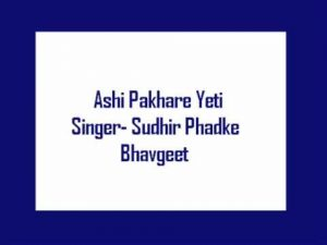 Read more about the article अशी पाखरे येती आणिक,Ashi Pakhare Yeti Aanik