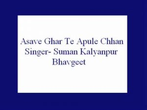 Read more about the article असावे घर ते अपुले छान,Asave Ghara Te Apule Chan